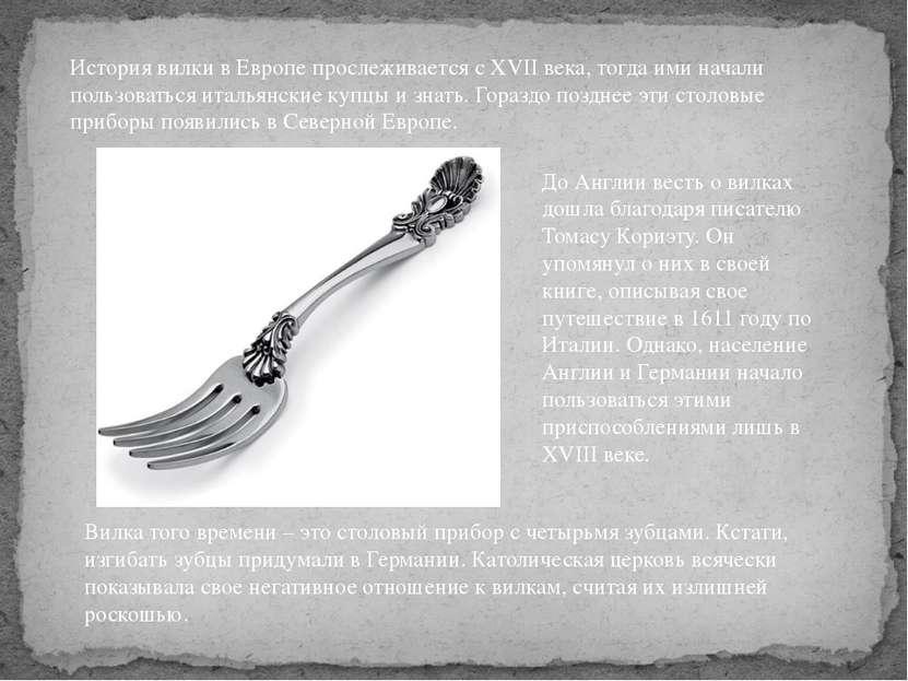История вилки в Европе прослеживается с XVII века, тогда ими начали пользоват...
