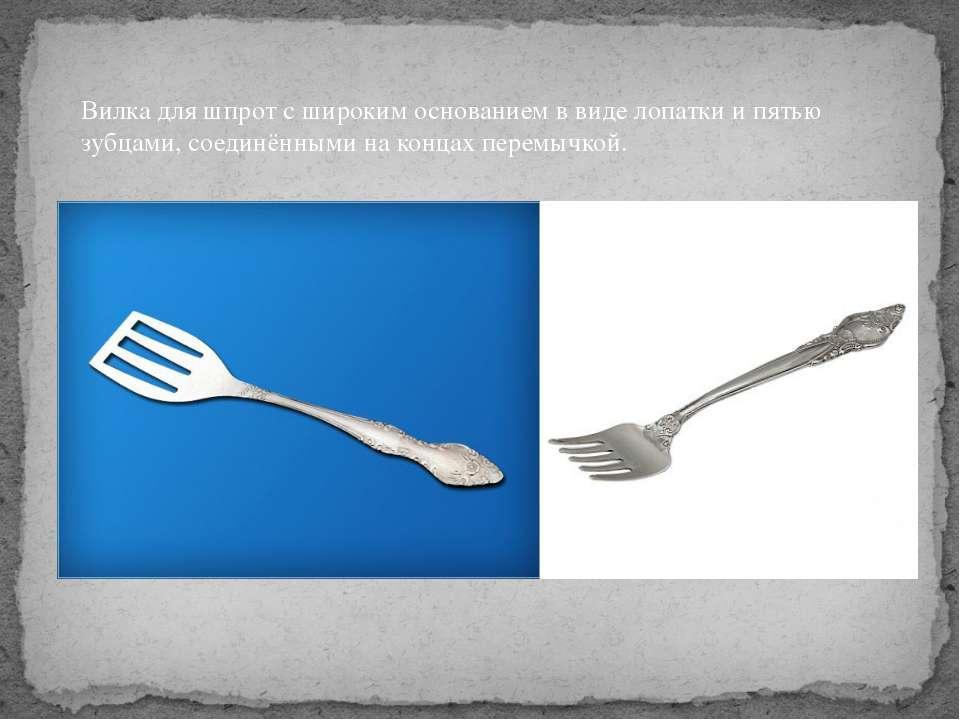 Вилка для шпрот с широким основанием в виде лопатки и пятью зубцами, соединён...