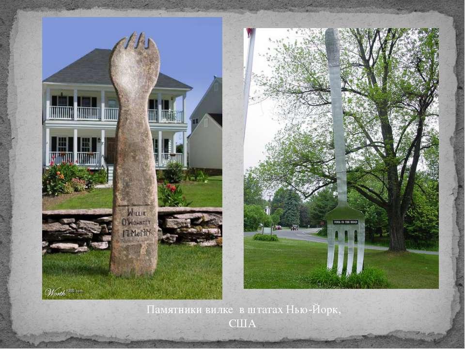 Памятники вилке в штатах Нью-Йорк, США