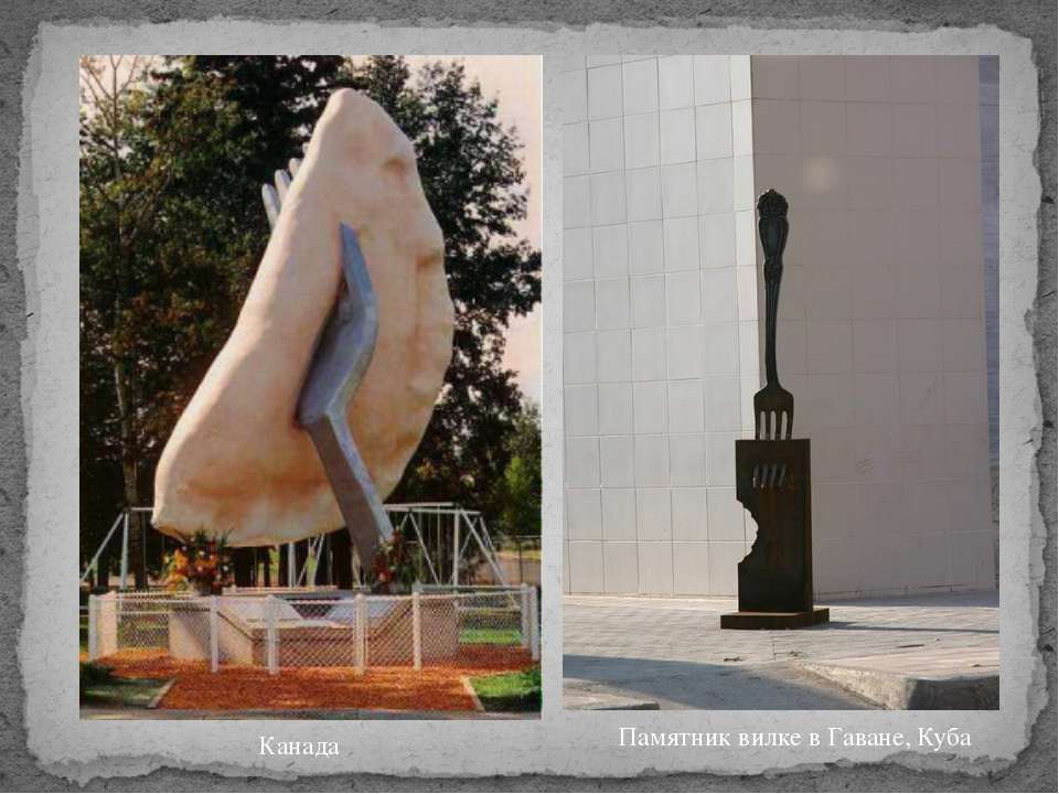 Памятник вилке в Гаване, Куба Канада