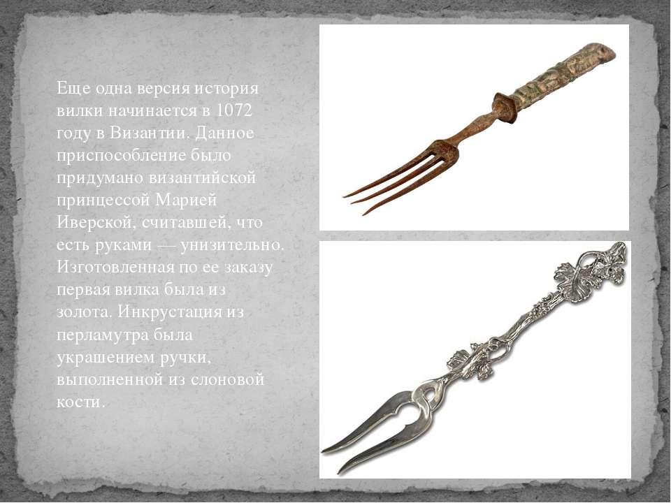 Еще одна версия история вилки начинается в 1072 году в Византии. Данное присп...