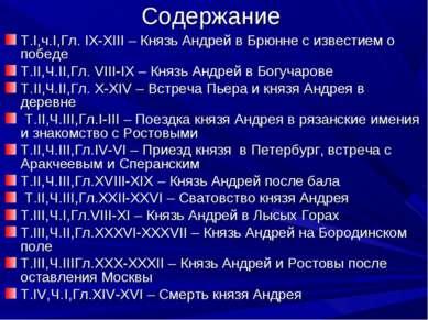 Содержание Т.I,ч.I,Гл. IX-XIII – Князь Андрей в Брюнне с известием о победе Т...