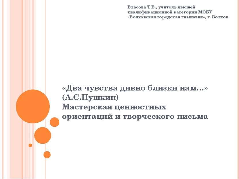 «Два чувства дивно близки нам…» (А.С.Пушкин) Мастерская ценностных ориентаций...
