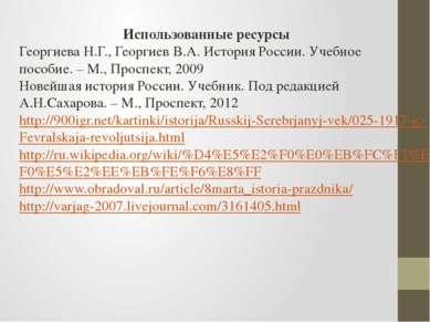 Использованные ресурсы Георгиева Н.Г., Георгиев В.А. История России. Учебное ...