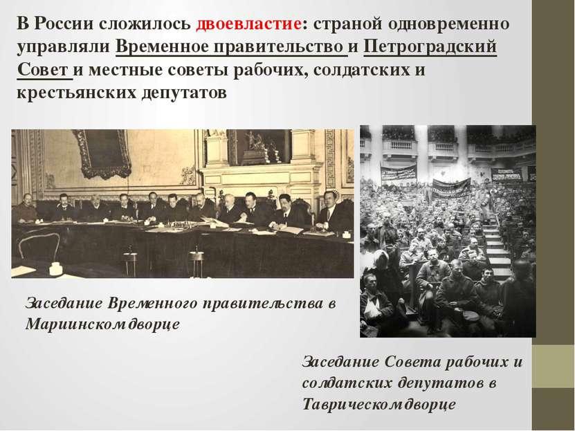 В России сложилось двоевластие: страной одновременно управляли Временное прав...