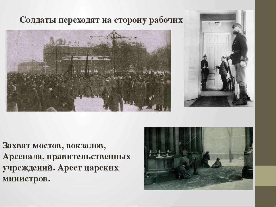 Солдаты переходят на сторону рабочих Захват мостов, вокзалов, Арсенала, прави...