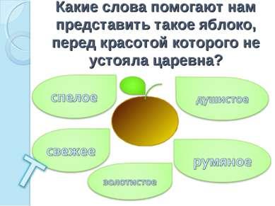 Какие слова помогают нам представить такое яблоко, перед красотой которого не...