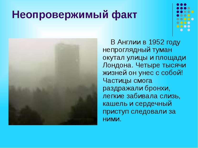 Неопровержимый факт В Англии в 1952 году непроглядный туман окутал улицы и пл...