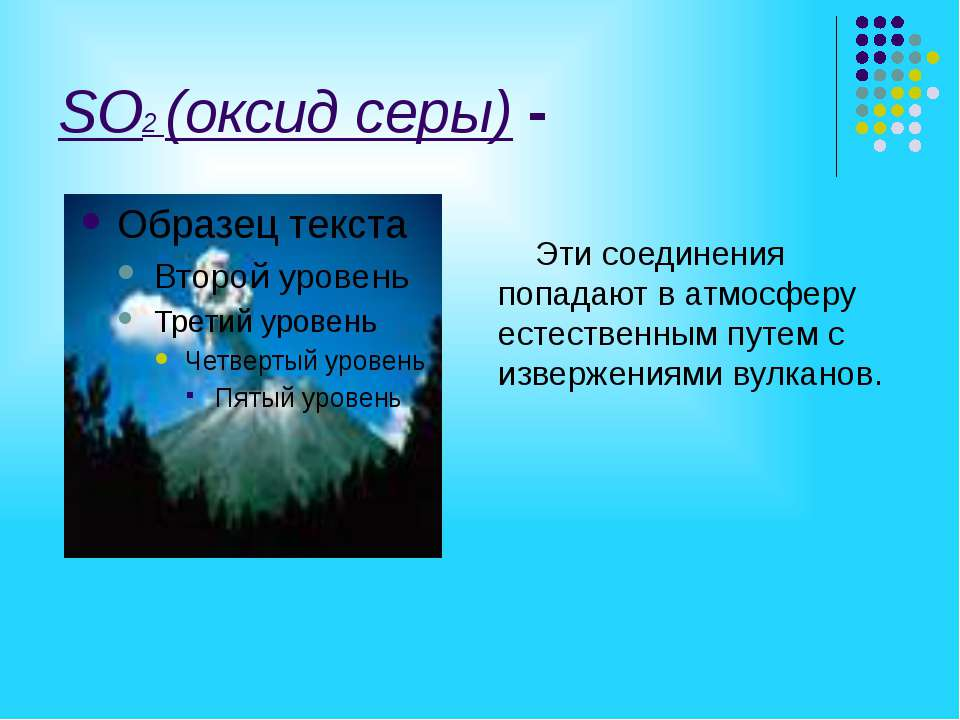 SO2 (оксид серы) - Эти соединения попадают в атмосферу естественным путем с и...