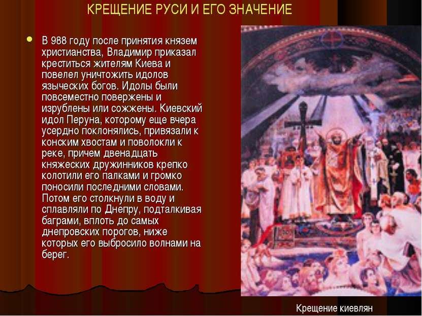 В 988 году после принятия князем христианства, Владимир приказал креститься ж...
