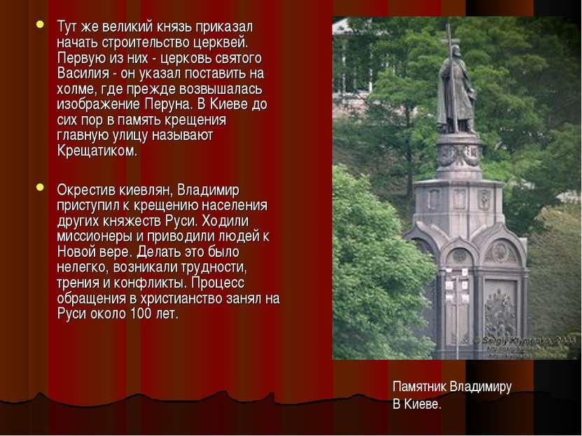 Тут же великий князь приказал начать строительство церквей. Первую из них - ц...