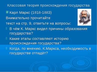 Классовая теория происхождения государства Карл Маркс (1818-1883) Внимательно...