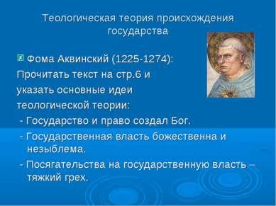 Теологическая теория происхождения государства Фома Аквинский (1225-1274): Пр...