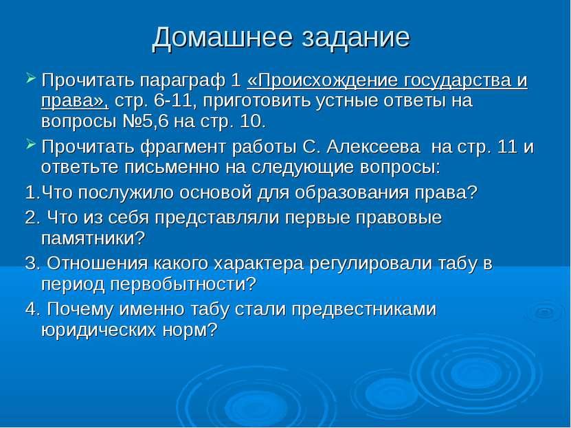 Домашнее задание Прочитать параграф 1 «Происхождение государства и права», ст...