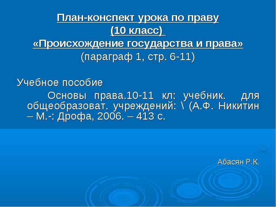 План-конспект урока по праву (10 класс) «Происхождение государства и права» (...