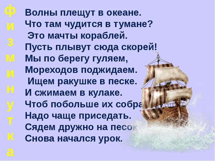 Волны плещут в океане. Что там чудится в тумане? Это мачты кораблей. Пусть пл...