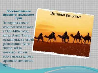Восстановление Древнего шелкового пути За период своего семилетнего похода (1...