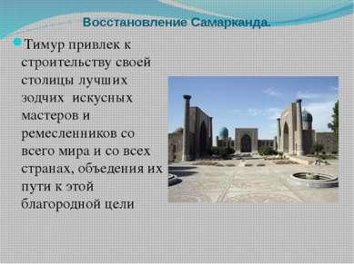 Восстановление Самарканда. Тимур привлек к строительству своей столицы лучших...