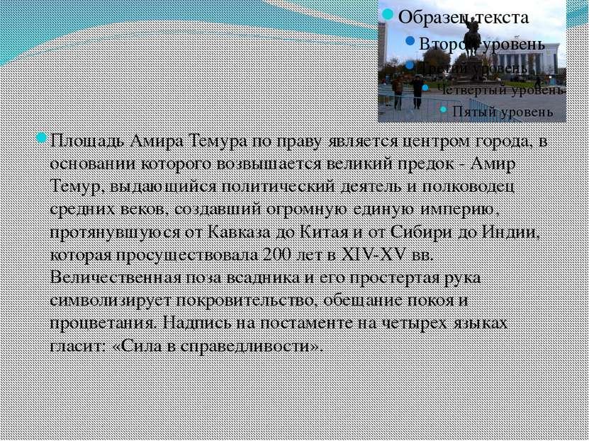 Площадь Амира Темура по праву является центром города, в основании которого в...