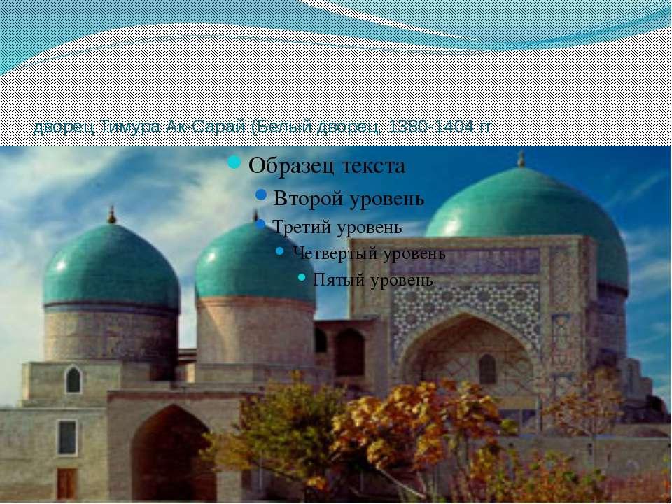 дворец Тимура Ак-Сарай (Белый дворец, 1380-1404 гг