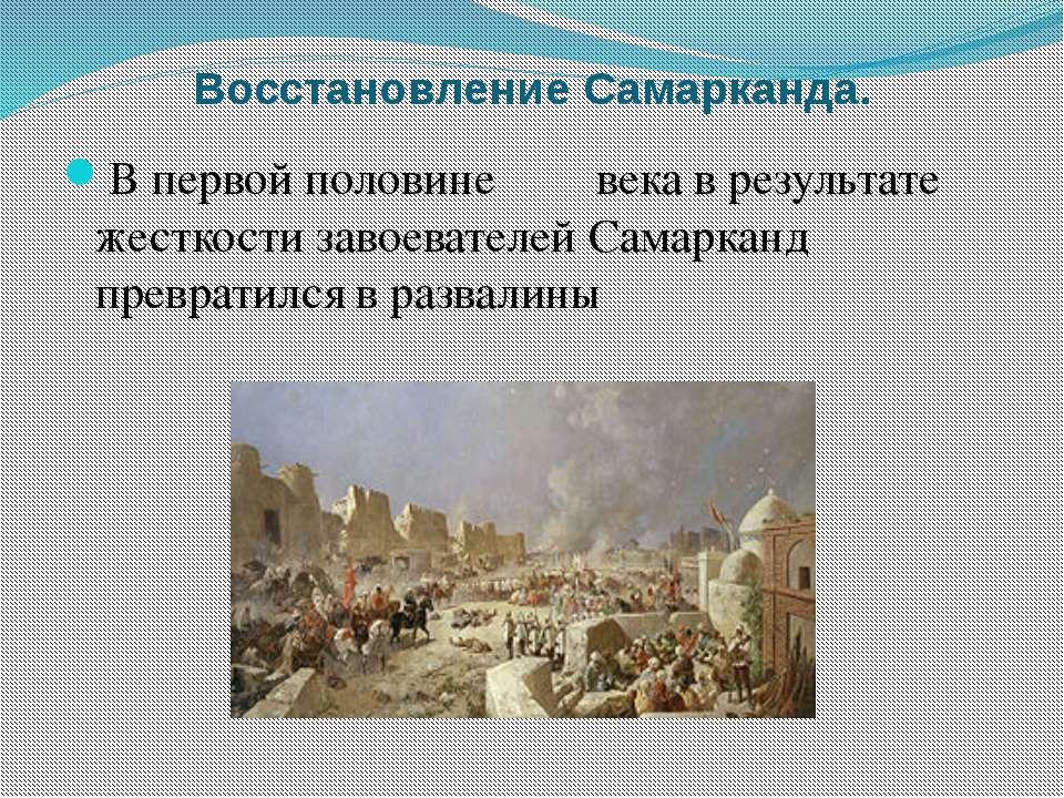 Восстановление Самарканда. В первой половине ⅩⅢ века в результате жесткости з...
