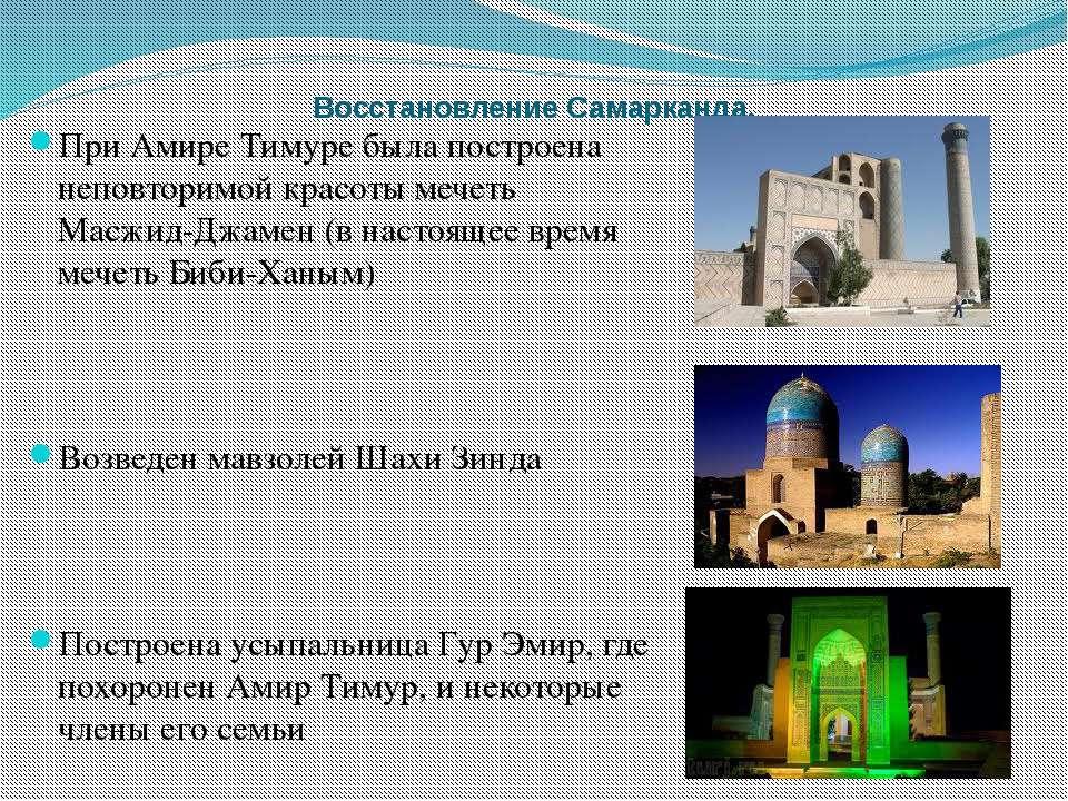 Восстановление Самарканда. При Амире Тимуре была построена неповторимой красо...