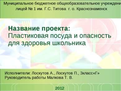 Название проекта: Пластиковая посуда и опасность для здоровья школьника Испол...