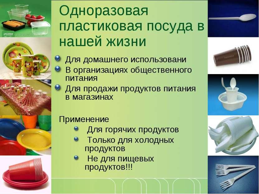 Одноразовая пластиковая посуда в нашей жизни Для домашнего использовани В орг...