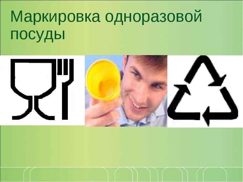Маркировка одноразовой посуды