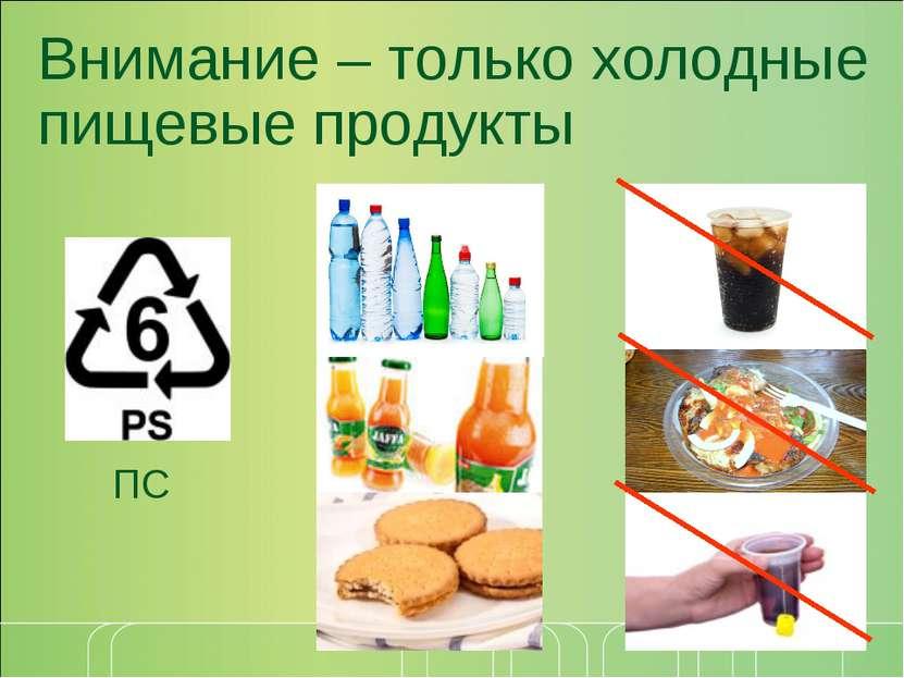 Внимание – только холодные пищевые продукты ПС