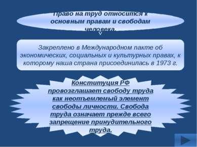 В Конституции закрепляются: право свободно распоряжаться своими способностями...
