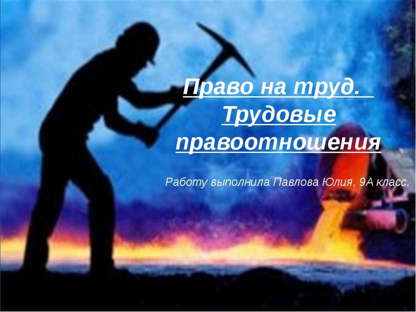 Право на труд относится к основным правам и свободам человека. Закреплено в М...