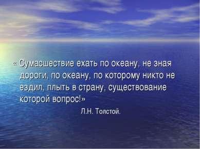 « Сумасшествие ехать по океану, не зная дороги, по океану, по которому никто ...