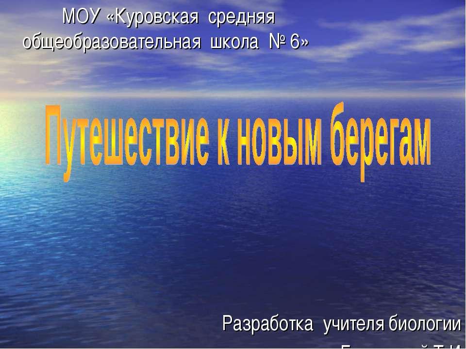 МОУ «Куровская средняя общеобразовательная школа № 6» Разработка учителя биол...