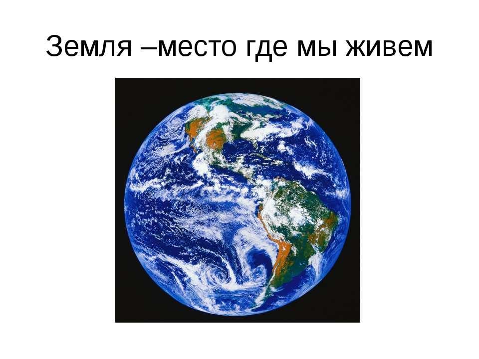 Земля –место где мы живем