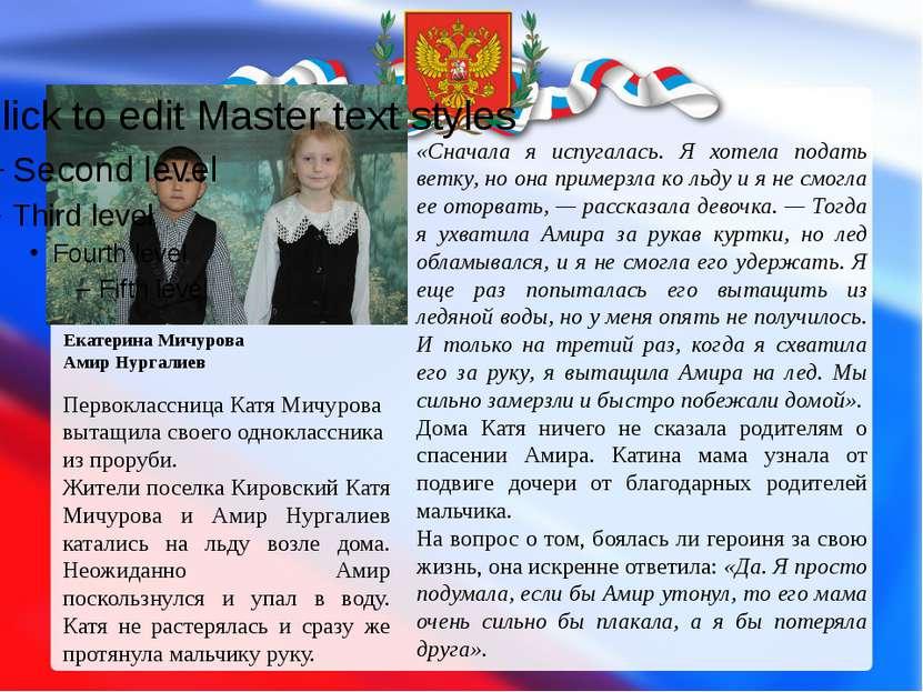 Екатерина Мичурова Амир Нургалиев Первоклассница Катя Мичурова вытащила своег...