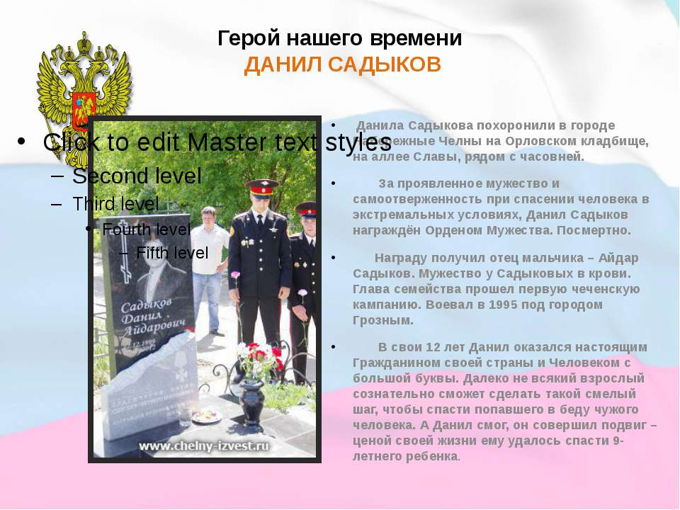 Герой нашего времени ДАНИЛ САДЫКОВ Данила Садыкова похоронили в городе Набере...