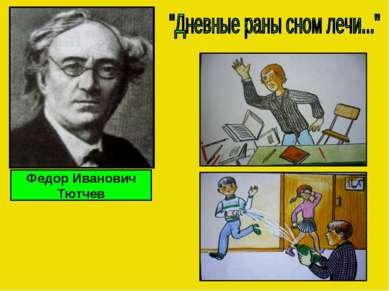 Федор Иванович Тютчев
