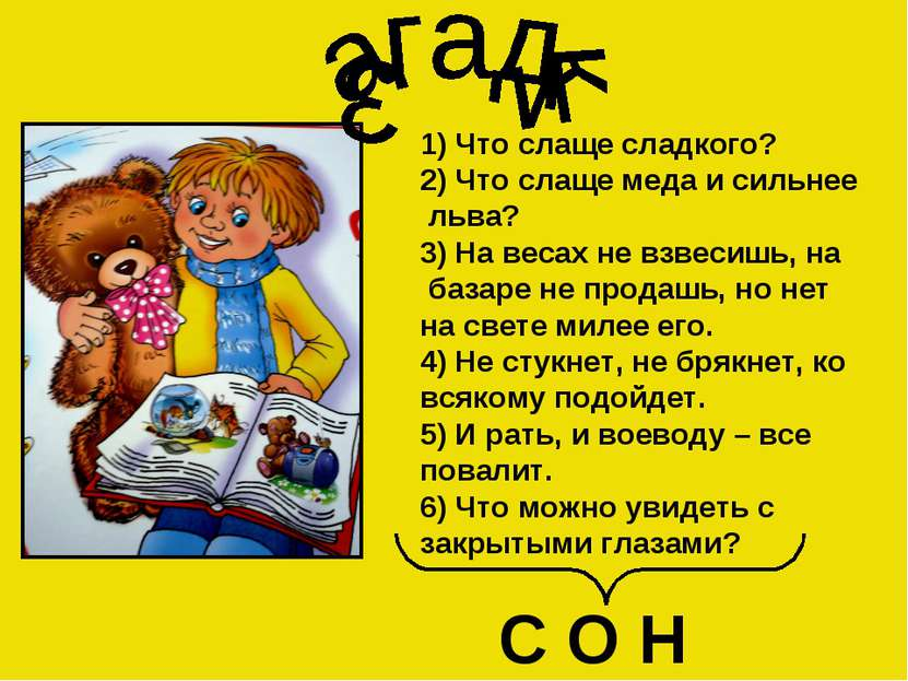 1) Что слаще сладкого? 2) Что слаще меда и сильнее льва? 3) На весах не взвес...