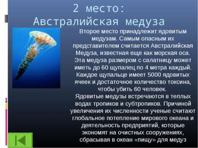 2 место: Австралийская медуза Второе место принадлежит ядовитым медузам. Самы...