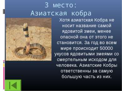 3 место: Азиатская кобра Хотя азиатская Кобра не носит название самой ядовито...