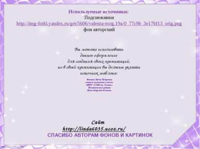 Используемые источники: Подснежники http://img-fotki.yandex.ru/get/5606/valen...