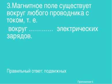 3.Магнитное поле существует вокруг любого проводника с током, т. е. вокруг ……...