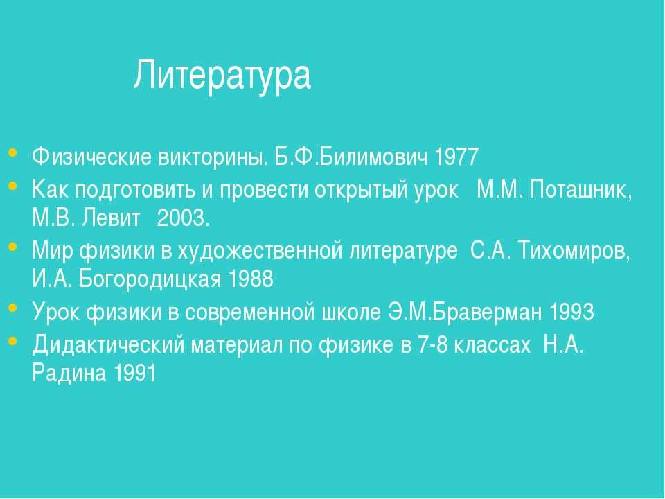 Литература Физические викторины. Б.Ф.Билимович 1977 Как подготовить и провест...