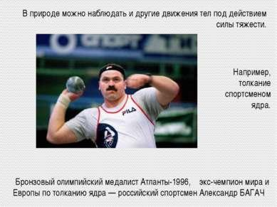 Бронзовый олимпийский медалист Атланты-1996, экс-чемпион мира и Европы по тол...