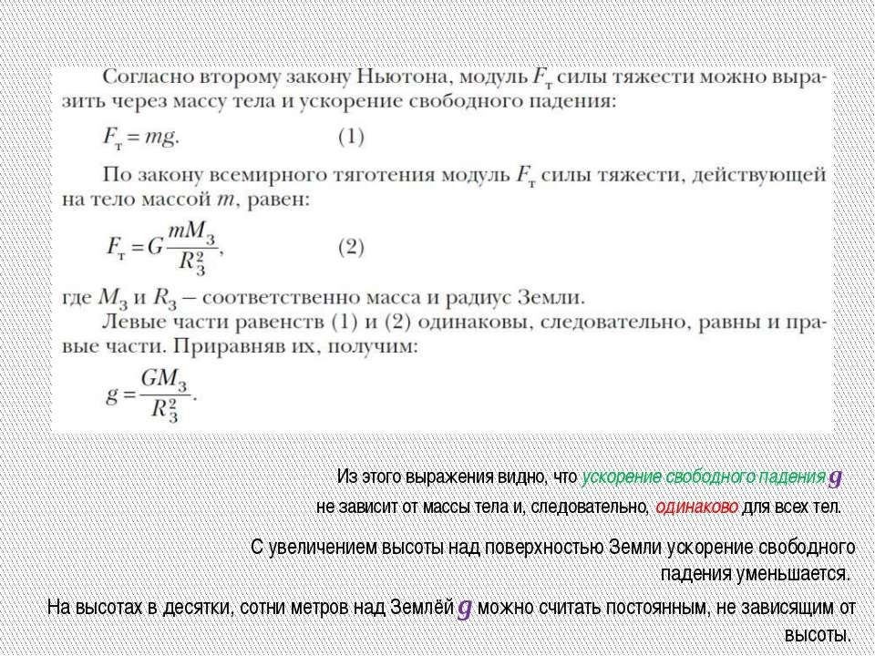 Из этого выражения видно, что ускорение свободного падения g не зависит от ма...