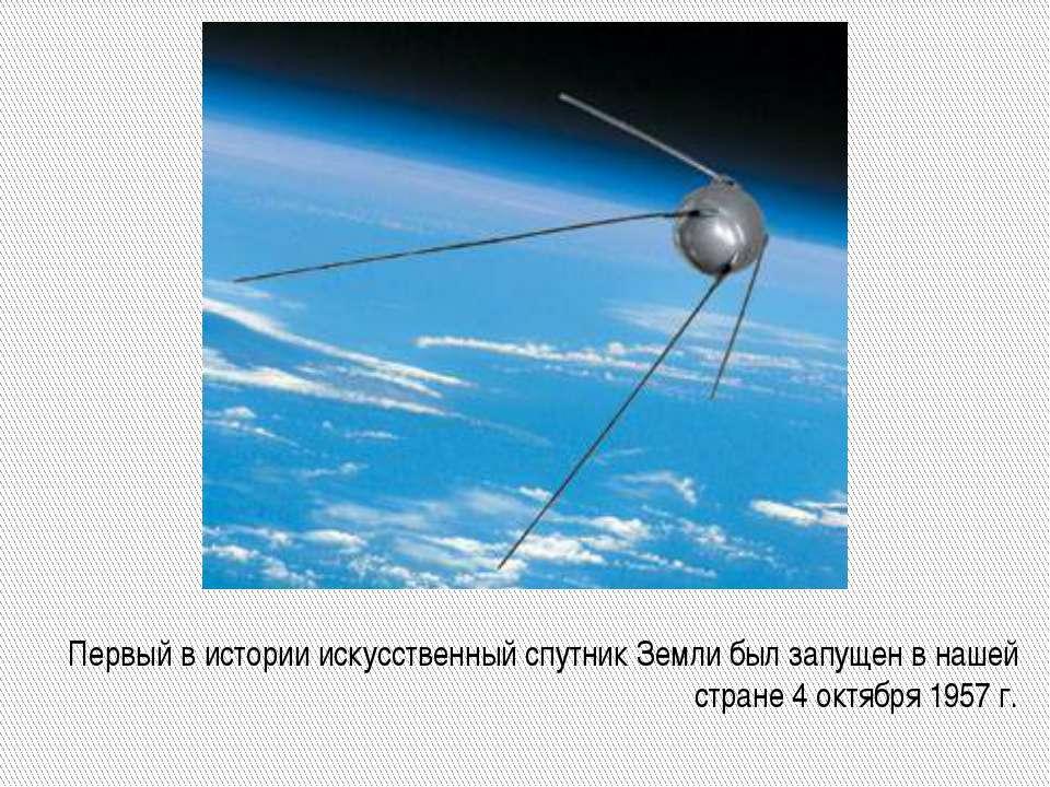 Первый в истории искусственный спутник Земли был запущен в нашей стране 4 окт...