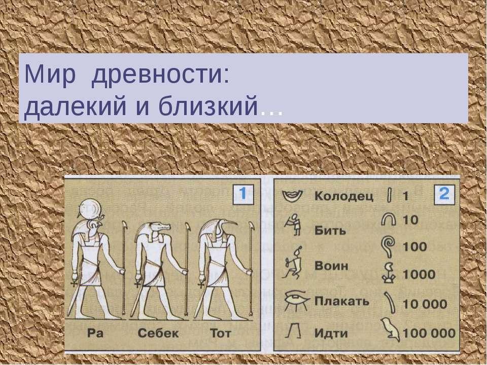 Мир древности: далекий и близкий…