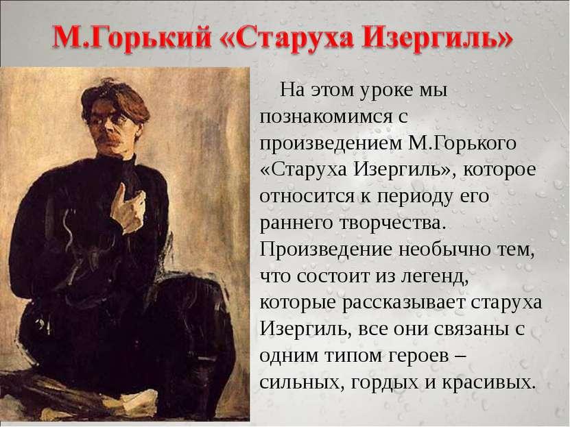 На этом уроке мы познакомимся с произведением М.Горького «Старуха Изергиль», ...