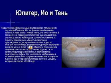 Юпитер, Ио и Тень На рисунке изображен самый внутренний из галилеевских спут...